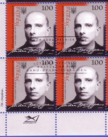 Znaczek poczty Ukrainy z okazji 100 lecie urodzin Stefana Bandery